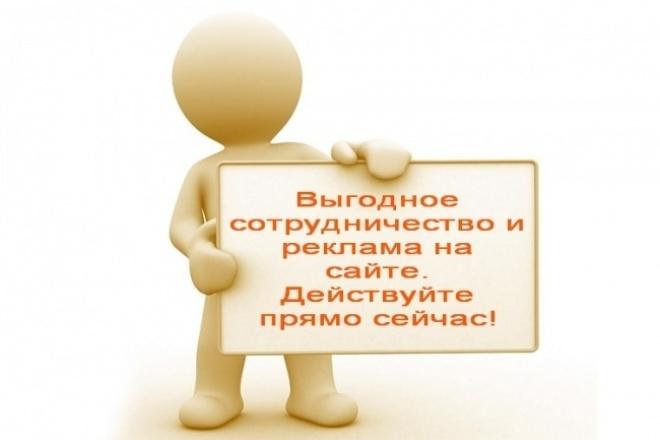 Размещу Вашу рекламу статейного характера на сайте Я Москва 1 - kwork.ru