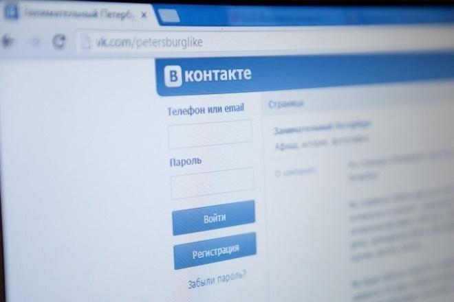 500+ Живых подписчиков в группу ВконтактеПродвижение в социальных сетях<br>500 да именно 500 человек (подписчиков) живых людей (не боты, не собачки) вступят в Вашу группу или паблик. Сроки до 7 дней. Гарантия на списание 1 месяц - при списании подписчиков абсолютно бесплатная замена. Требования к группе/паблику: - Открытая группа/паблик - Должна быть аватарка у группы/паблика - Минимум 10 постов на стене сообщества - Сообщество не нарушает законы РФ Если все требования соблюдены, готов к сотрудничеству.<br>