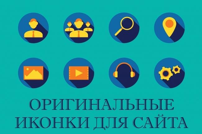 Создам 10-12 иконок для сайтаБаннеры и иконки<br>Нарисую от 10 до 12 оригинальных иконок для сайта (в зависимости от того, сколько вам нужно) в форматах png и jpeg<br>