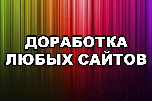 Правлю и дорабатываю любые сайты 1 - kwork.ru