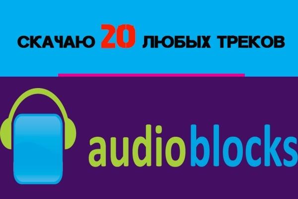 Скачаю 20 любых треков из AudioBlocks 1 - kwork.ru