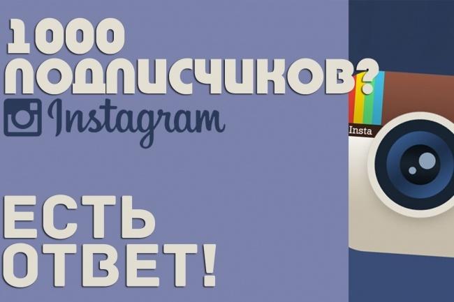 1000 подписчиков в ваш instagramПродвижение в социальных сетях<br>Хотите раскрутить свой аккаунт в instagram? Этот кворк для вас! Важно, чтобы Ваш профиль instagram был открыт! Иначе я не смогу с ним работать. Внимание! Подписчики -живые люди, некоторые могут отписаться, обычно число отписавшихся не превышает 15%<br>