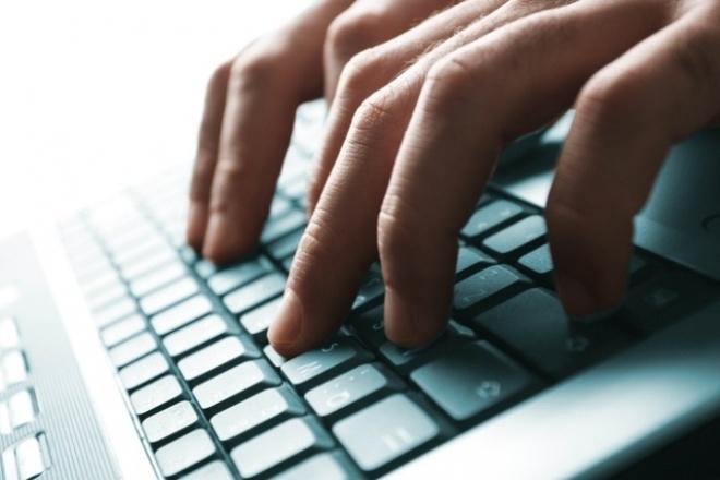 Чистка и оптимизация ПКАдминистрирование и настройка<br>OS Windows. Диагностика и консультация бесплатно. Чистка и оптимизация ПК удаленно через программу TeamViewer. Удаление лишнего, ненужного (рекламного) ПО, вирусов. Установка программ оптимизации, обновления драйверов и чистки ПК. Установка антибаннеров, файерволлов. (реклама в браузере больше не будет беспокоить). Kaspersky Internet Security 2016 с активацией на 1+ год в подарок!!!<br>