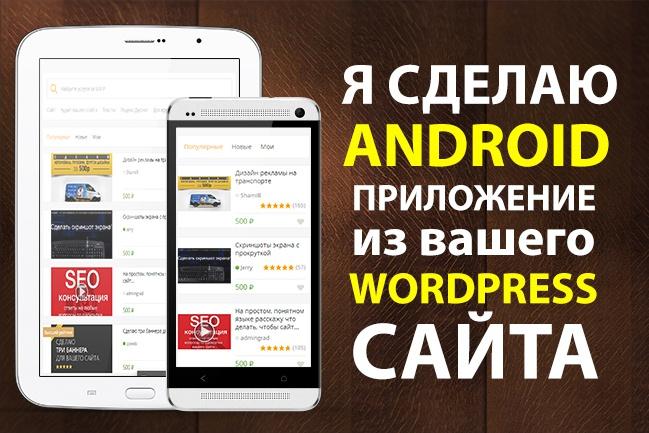 Как сделать из сайта приложение андроид