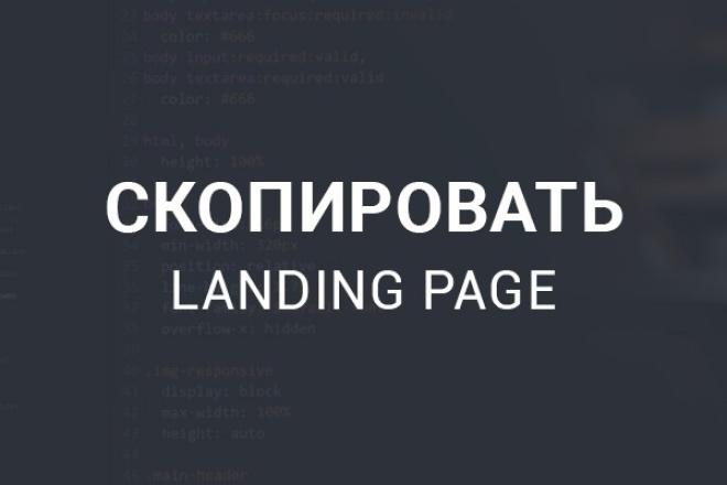 Скопировать Landing page, одностраничный сайт, посадочную страницуСайт под ключ<br>Увидели у конкурента красивый одностраничный сайт? Скопирую для вас и настрою Landing page, чтобы ваш бизнес приносил больше прибыли! Что входит в стоимость 1 кворка? - копия данного вами landing page / одностраничного сайта - чистый html код (удаляю счетчики посещаемости и виджеты) - изменение контактных данных на ваши (email, телефон) - настройка форм обратной связи Обратите внимание на дополнительные опции: - установить Лендинг на хостинг - подключить Яндекс Метрику и Google Analytics Внимание! Такие правки, как изменение картинок, текстовых блоков, расположения объектов, добавления какого-либо контент не входит в данную стоимость.<br>