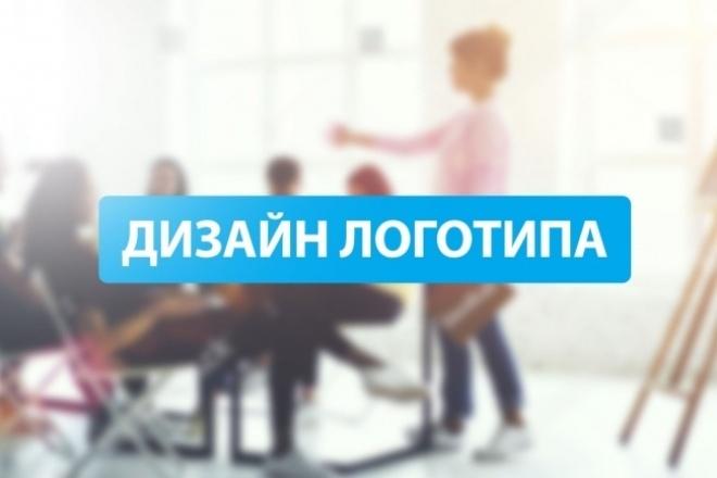 Дизайн современного логотипаЛоготипы<br>За стандартный кворк в 500 рублей вы получаете: Как минимум 3 варианта логотипа + 3 правки с вашей стороны. Логотип в формате JPG, PNG (на прозрачном фоне) большого разрешения. Векторный исходник логотипа. С дополнительными услугами вы можете ознакомится ниже.<br>