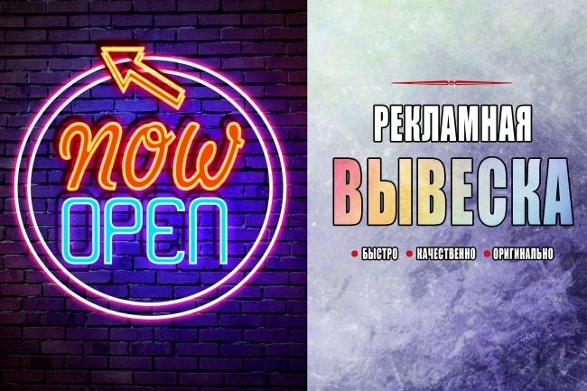 Рекламные вывески за 500 рублей 1 - kwork.ru