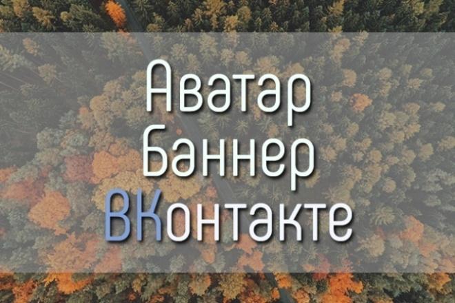 Разработаю аватар и баннер ВК 1 - kwork.ru
