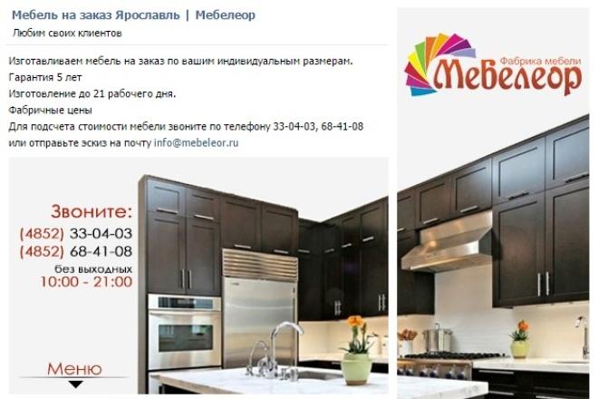 Разработаю аватар и баннер ВК 3 - kwork.ru