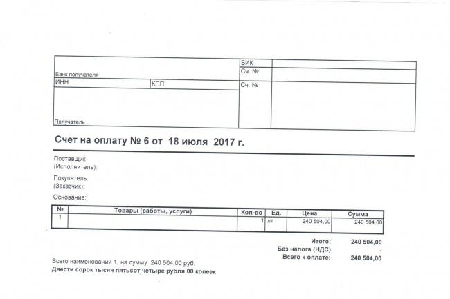 Подготовлю документы на отгрузку товаров и выставлю счета 1 - kwork.ru