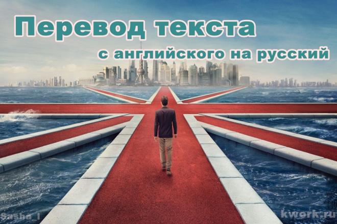 сделаю быстрый перевод литературного текста с английского на русский 1 - kwork.ru