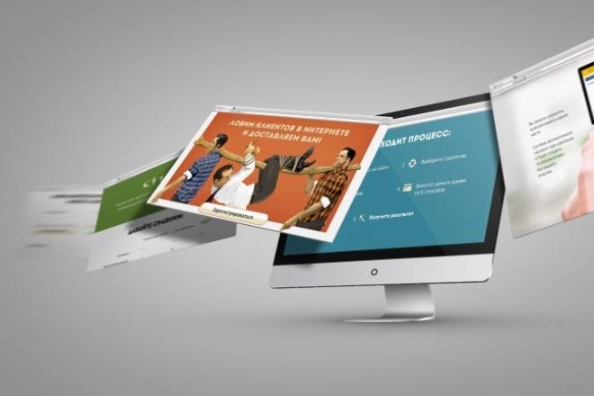 Красивый качественный Landing Page 1 - kwork.ru