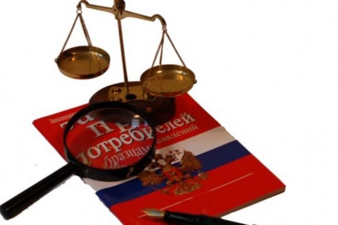 проконсультирую по защите прав  потребителя 1 - kwork.ru
