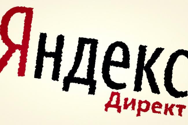 Настрою 100 объявлений в Яндекс Директ 1 - kwork.ru