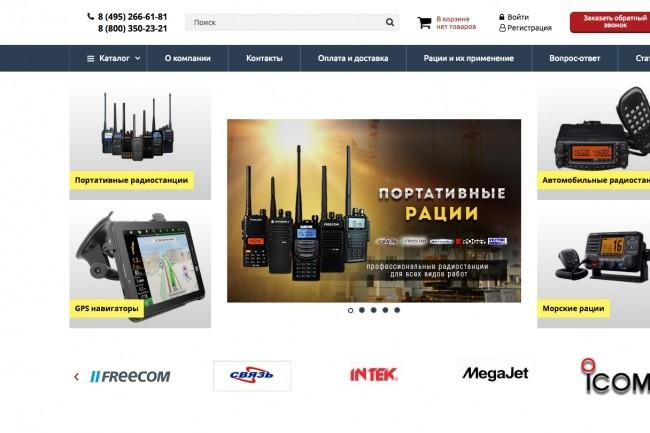 Новый дизайн для вашей страницы сайта по доступной цене 1 - kwork.ru