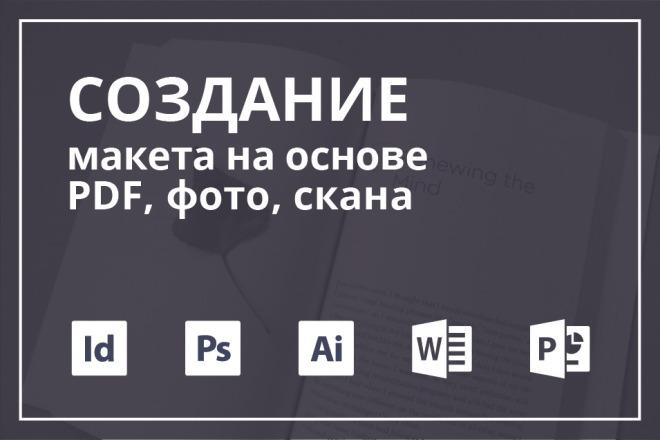 Создание редактируемого макета из Вашего pdf, фото, скана 1 - kwork.ru