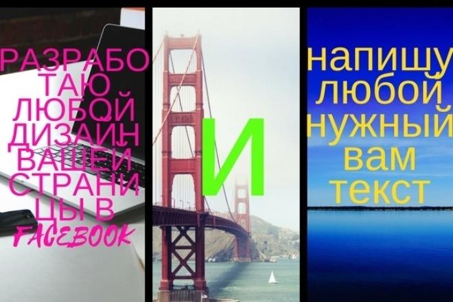 Создам дизайн обложки Facebook за 500 рублей 1 - kwork.ru