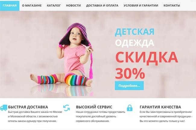 Готовый Интернет-магазин для любых товаров 1 - kwork.ru