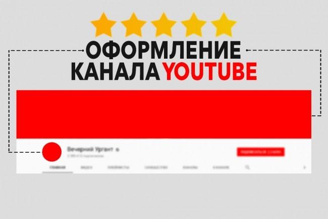 Оформление Ютуб канала 1 - kwork.ru