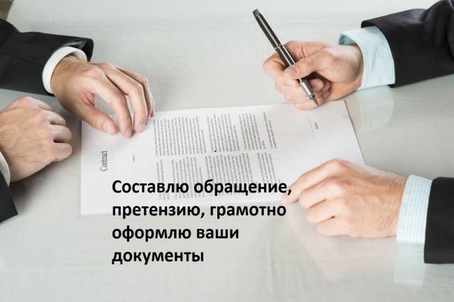 Составлю обращение, претензию, грамотно оформлю ваши документы 1 - kwork.ru