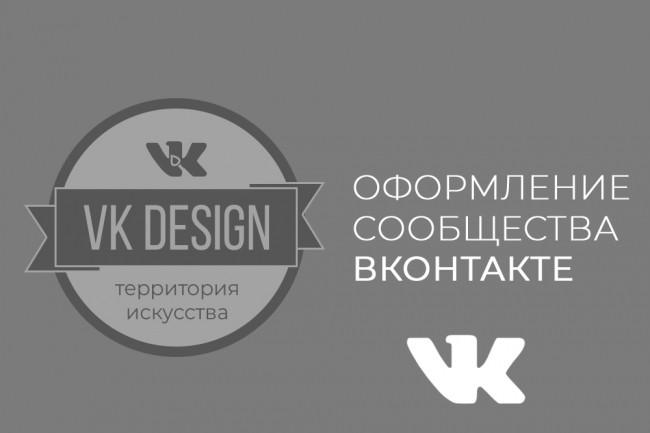 Оформление групп в VK 1 - kwork.ru