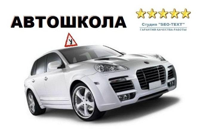 """Кворк от Студии """"SEO~text """" Автошкола, обучение 1 - kwork.ru"""