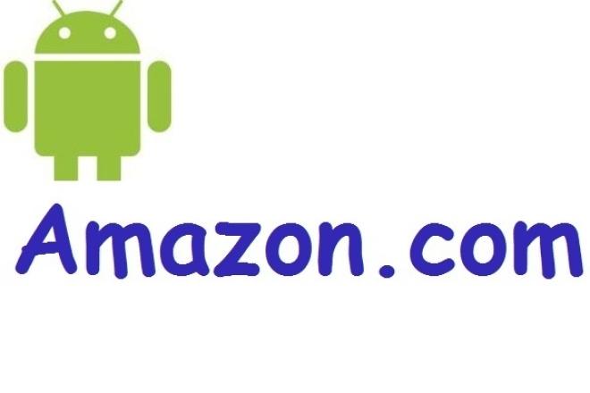 создам Android app, размещу его в Amazon.com 1 - kwork.ru