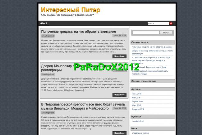 Сайт интересный Питер + 727 статей 21 - kwork.ru