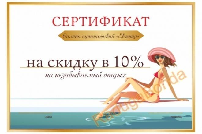 Дизайн сертификата 1 - kwork.ru