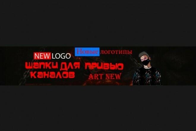 Шапки или превью 1 - kwork.ru