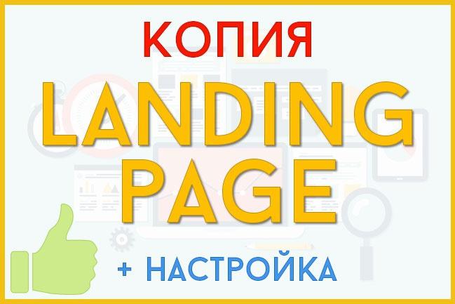 качественная ручная копия любого лендинга 1 - kwork.ru