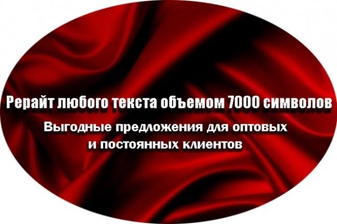 Качественный рерайт любого текста 1 - kwork.ru