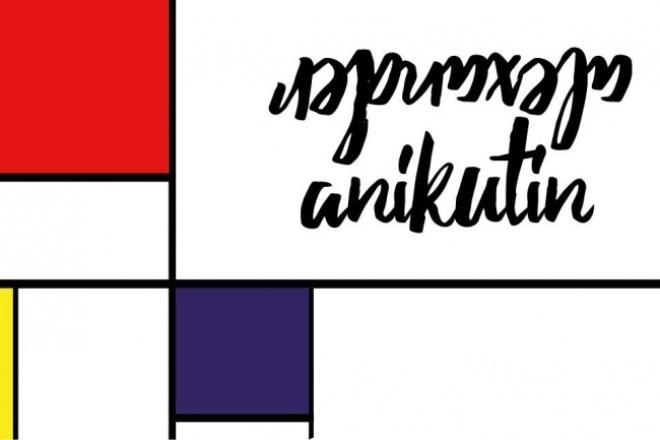 Пишу стихи 1 - kwork.ru