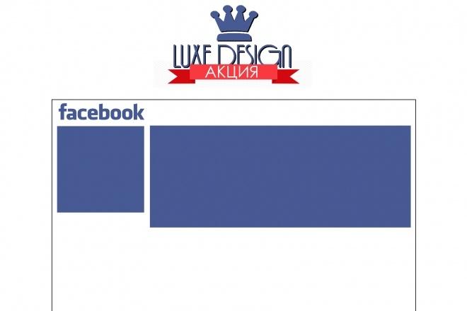 Оформление сообщества и профиля Facebook 1 - kwork.ru