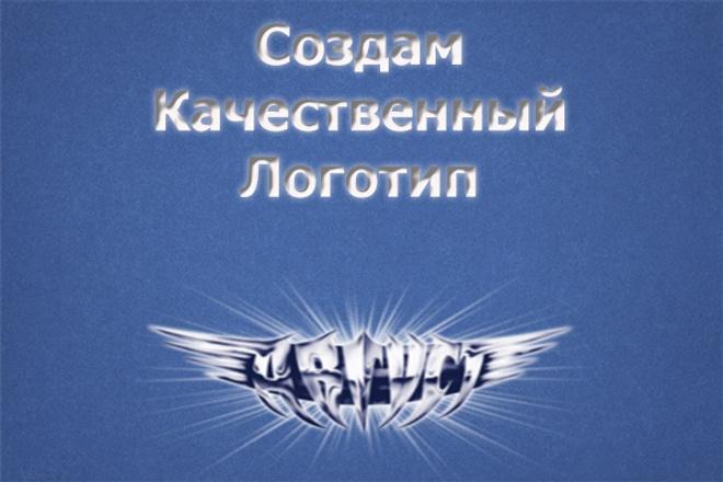 Создам логотип 1 - kwork.ru