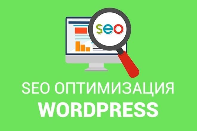 SEO оптимизация сайта WordPress 1 - kwork.ru