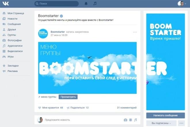 оформлю группу в ВКонтакте в новом дизайне 1 - kwork.ru
