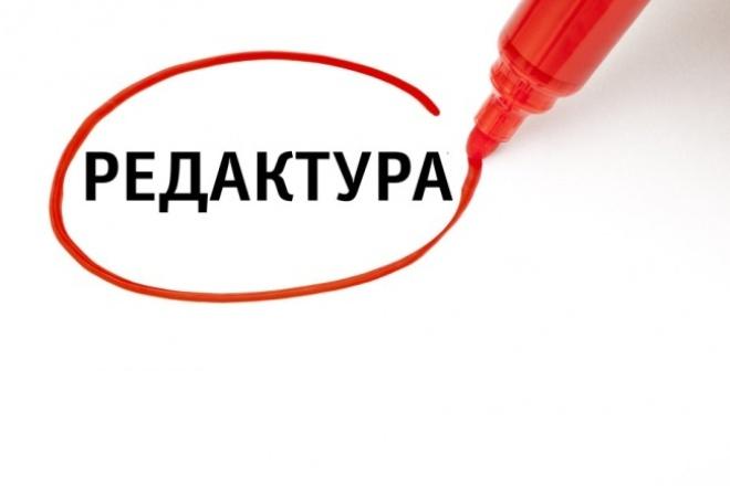 Отредактирую любой текст (10 000 знаков) 1 - kwork.ru