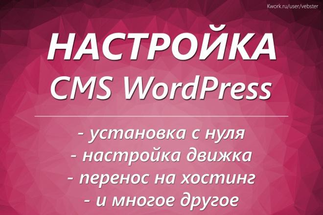 CMS WordPress - установка,настройка,перенос сайта на хостинг 1 - kwork.ru