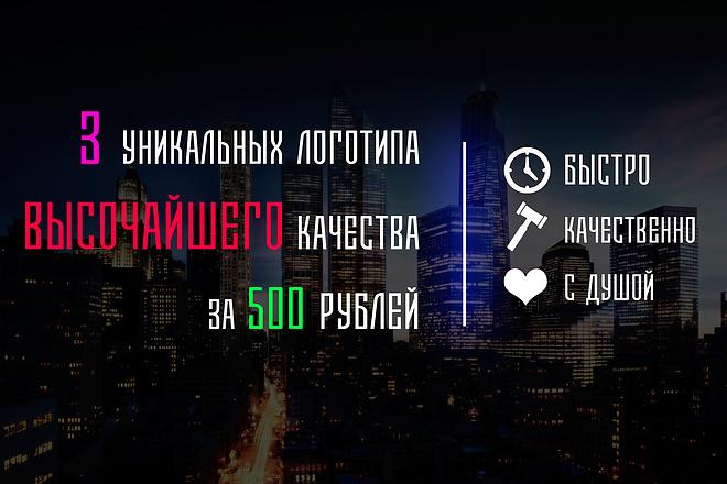 Уникальный векторный логотип высшего качества 21 - kwork.ru