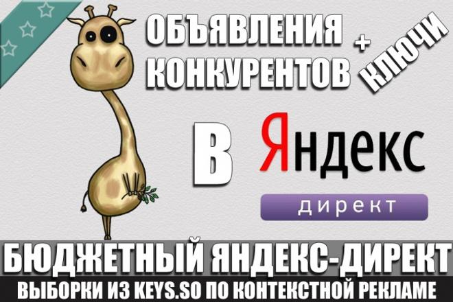 Объявления и ключи конкурентов в Яндекс-Директ от Жирафика из keys.soСемантическое ядро<br>Самостоятельный запуск компании в Яндекс-Директ еще никогда не был таким простым и бюджетным. Ведь Вы получите то, на что Ваши конкуренты уже потратили время и деньги! Вам останется только обработать эти данный под себя и можно загружать компанию в Ваш аккаунт Директа. Плюсы работы со мной: ? Предоставляю полный отчёт о работе ? Опыт работы более 7 лет ? Гарантия 100% возврата денег при должных комментариях<br>