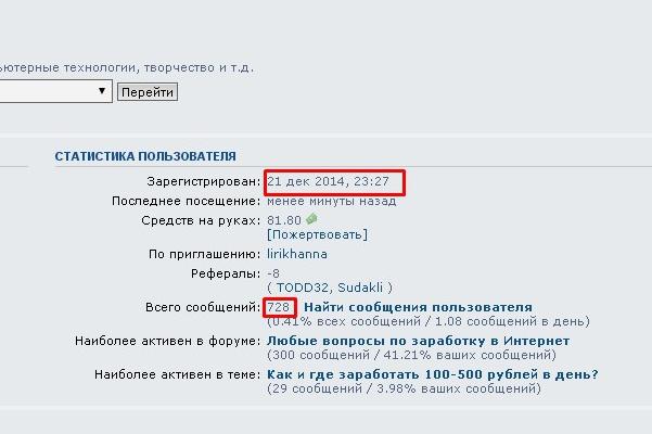Размещу подпись на форуме Ruseo 1 - kwork.ru