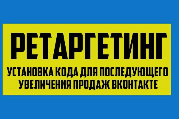 Хочешь больше продаж? Настрой Ретаргетинг 1 - kwork.ru