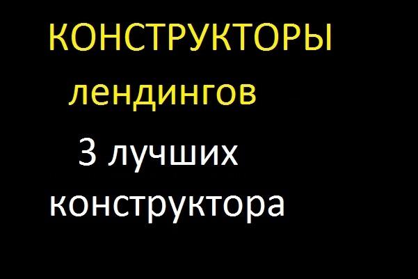 Установлю 3 визуальных конструктора сайтов и лендингов 1 - kwork.ru