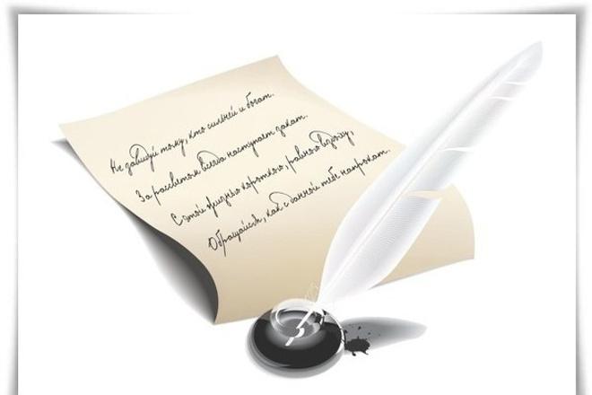 Напишу вам стих на любую тему 1 - kwork.ru