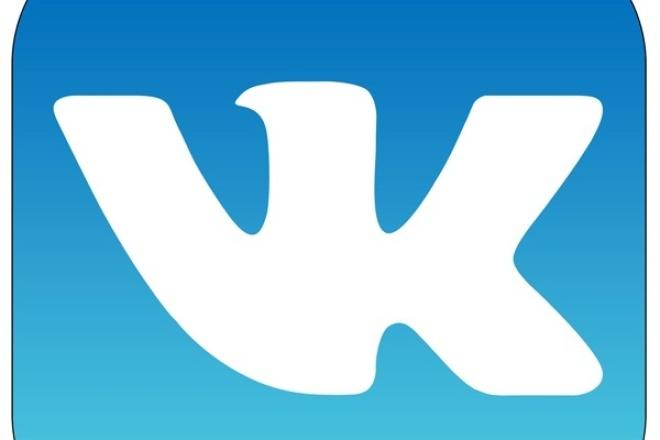 Настрою рекламною компанию В контакте (10 объявлений) 1 - kwork.ru