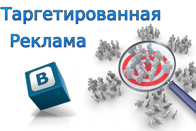 настрою таргетированную рекламу в fb, vk, mytarget, instagram 1 - kwork.ru