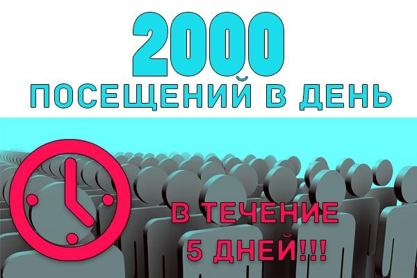 Предлагаю 2000 посещений в день на ваш сайт в течение 5 днейТрафик<br>Предлагаю 2000 посещений в день на ваш сайт в течение 5 дней. Возможность выбора геотаргетинга (Россия, Украина или выключен). Количество посещений в час. Посещение в ночное время (да,нет).<br>