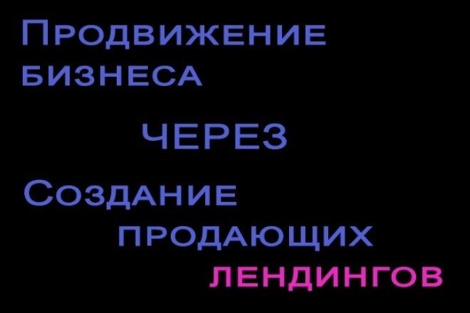 сделаю лендинг или сайт 1 - kwork.ru