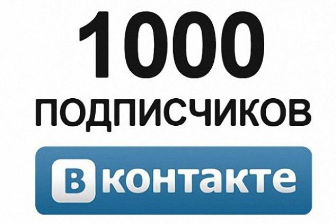 1000 вступивших в группу Вконтакте 1 - kwork.ru